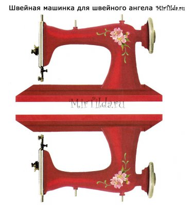 Швейная машинка тильды