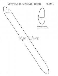 Выкройка сандаля и пояса тильды