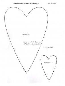 Выкройка тильда сердца