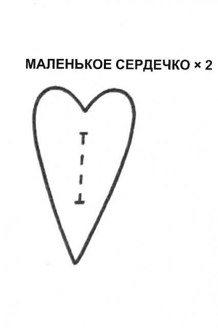 Маленькое сердце тильда выкройка