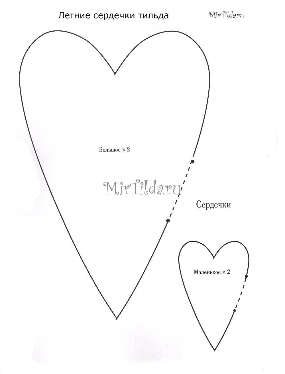 for Heart template for sewing