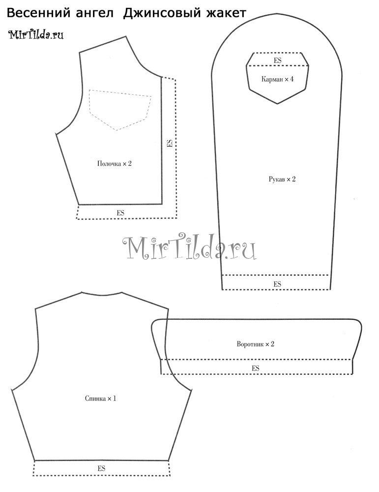 Выкройки одежды для тильды - жакет
