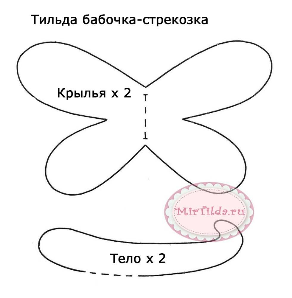 Тильда бабочка - стрекоза выкройка