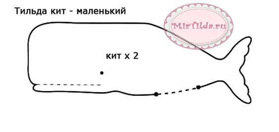 Кит тильда - выкройка